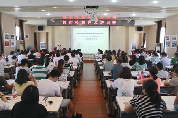 中国兽医药品监察所举办兽药检测技术培训班